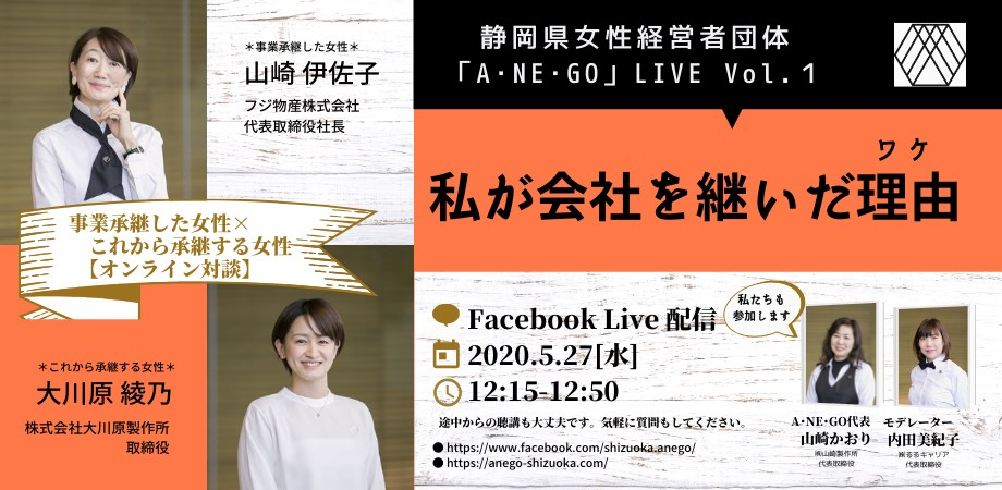A・ne・go オンライン対談Live vol.1 『私が会社を継いだ理由(ワケ)』を開催します。
