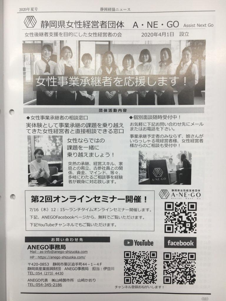 静岡県経営者協会様の冊子に掲載していただきました