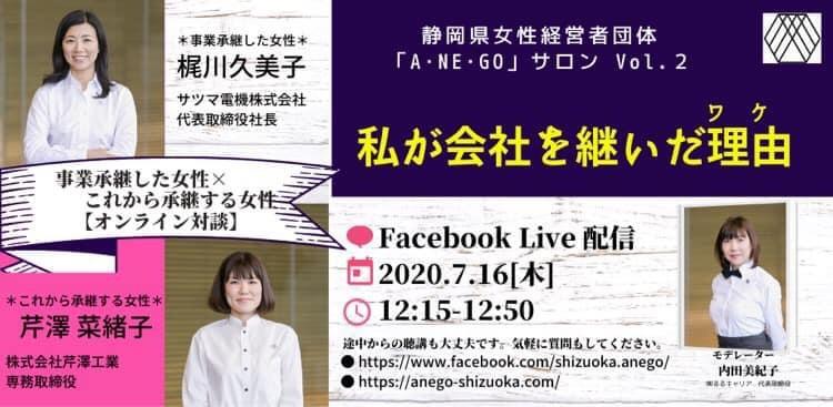 you tube UPしましたA・ne・go オンライン対談Live vol.2 『私が会社を継いだ理由(ワケ)』