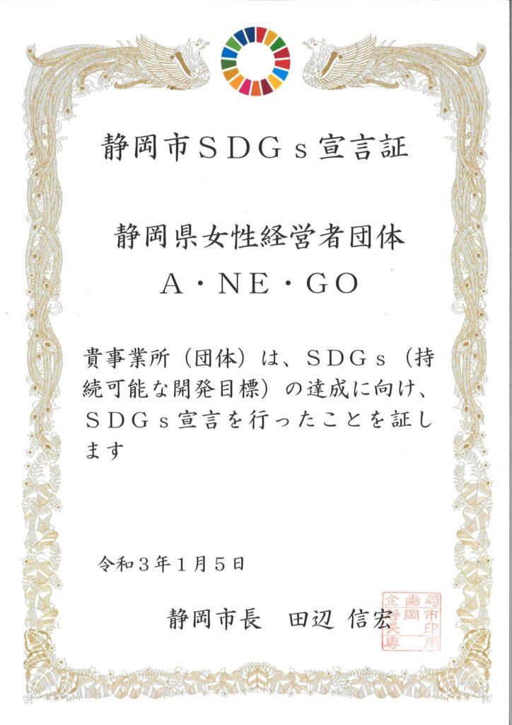 ANEGOとして静岡市SDGs宣言しました。
