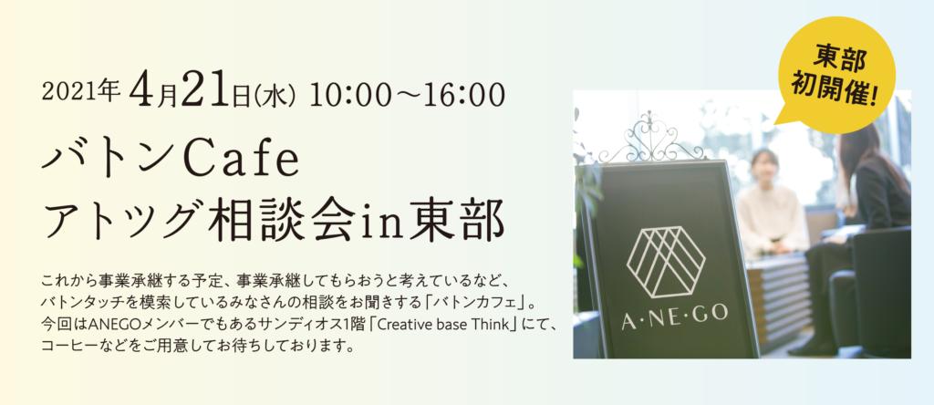 バトンcafe アトツグ相談会 in 東部 を開催します。